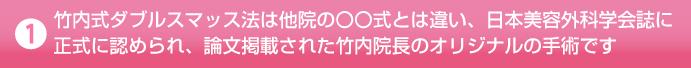 竹内式ダブルスマッス法は他院の〇〇式とは違い、日本美容外科学会誌に-正式に認められ、論文掲載された竹内院長のオリジナルの手術です