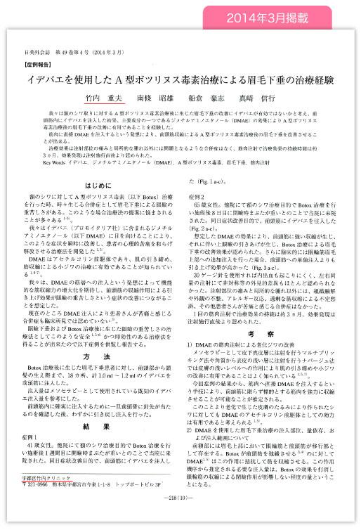 日本美容外科学会誌(第49巻第4号)
