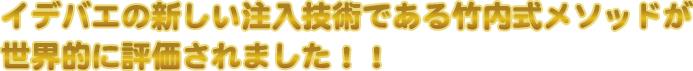イデバエの新しい注入技術である竹内式メソッドが世界的に評価されました