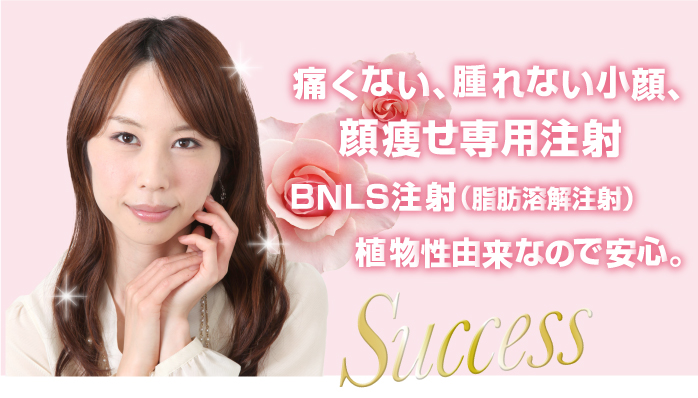 BNLS注射-トップ画像